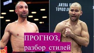 МАЛИНЬЯДЖИ vs ЛОБОВ - ПРОГНОЗ, разбор техник!