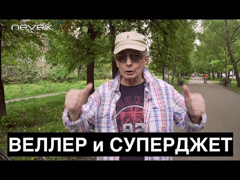 NevexTV: Веллер и Суперджет