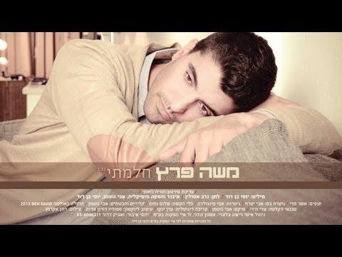 משה פרץ - חלמתי - Moshe Perez - chalamti
