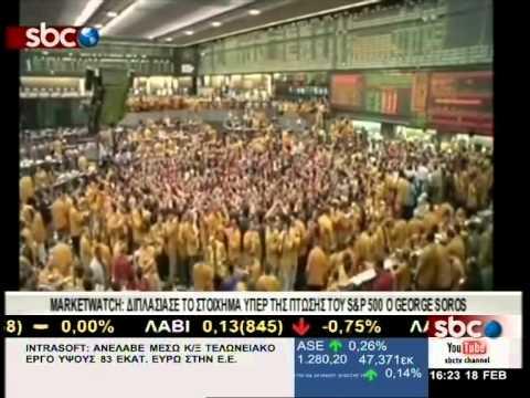 SBCTV MarketWatch: ΔΙΠΛΑΣΙΑΣΕ ΤΟ ΣΤΟΙΧΗΜΑ ΥΠΕΡ ΤΗΣ ΠΤΩΣΗΣ ΤΟΥ S&P 500 Ο GEORGE SOROS
