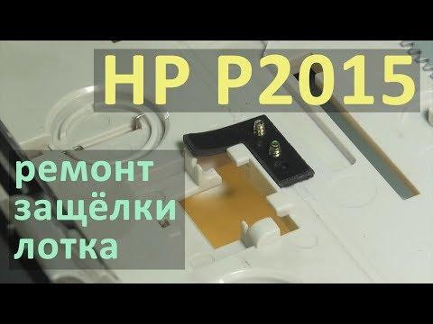 HP P2015 — ремонт защёлки лотка