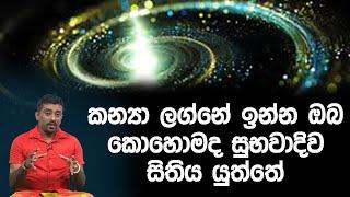 කන්යා ලග්නේ ඉන්න ඔබ කොහොමද සුභවාදිව සිතිය යුත්තේ | Piyum Vila | 27 - 03 - 2020 | Siyatha TV Thumbnail