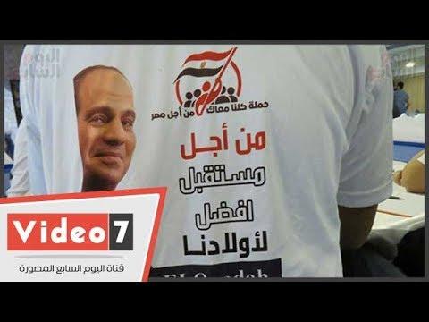 مؤتمر -من أجل مصر- لدعم السيسى يستعرض أزمات مصر أيام حكم الإخوان