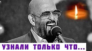Ужасное горе… Михаил Шуфутинский принёс плачевные вестиУзнали только что…