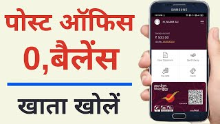 India post payment bank account opening online