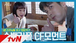 TOP STAR U-BACK [메이킹] 주거니 받거니♡…