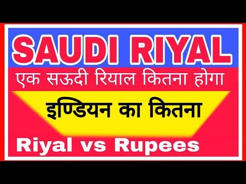 Saudi riyal indain rupees exchange rate today currency