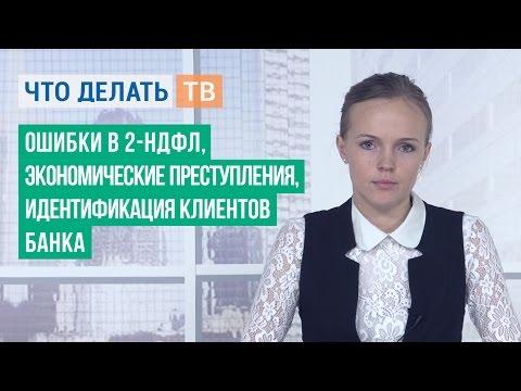 Ошибки в 2-НДФЛ, экономические преступления, идентификация клиентов банка