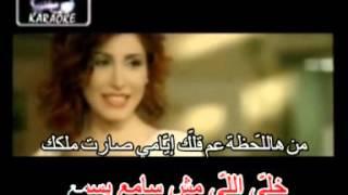 Arabic Karaoke MA YHIMMAK YARA