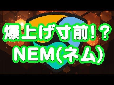 仮想通貨NEM(ネム)★間もなく爆上げ来るか?★2018年も注目のNEM(XEM)ネムの解説と将来性!