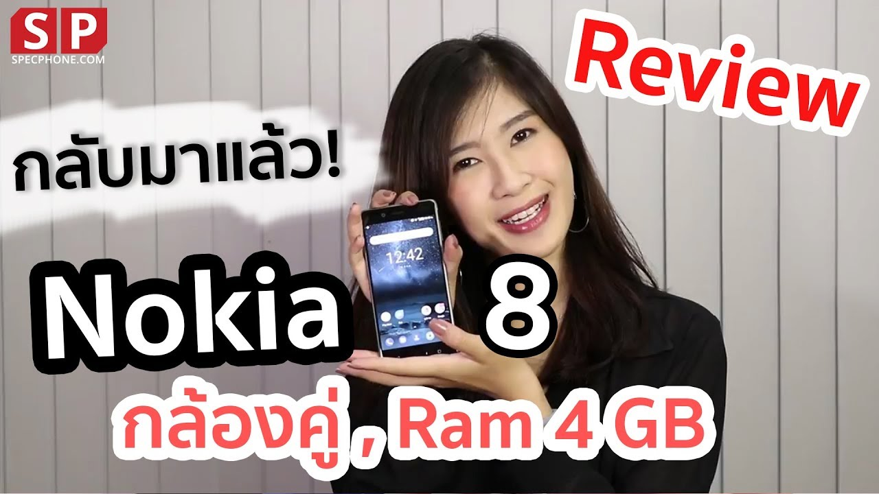 [Review] Nokia 8 กับการกลับมาของตำนาน... เจ๋งยังไงบ้างมาดูกัน !