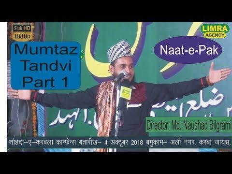 Mumtaz Tandavi Part 1, 4, October 2018 Jais Shareef Amethi HD India