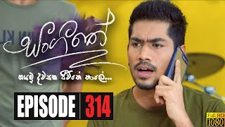 Sangeethe | Episode 314 02nd July 2020 Thumbnail