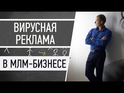 Вирусная реклама - Бесплатный трафик в МЛМ бизнес