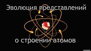 Популярная физика - строение атома