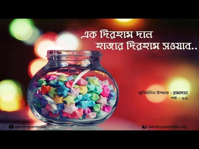 পর্ব ১৬ | ধূলিমলিন উপহার: রামাদান | এক দিরহামের দানে হাজার দিরহাম সওয়াব | Rain Drops Media
