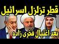 رسالة قوية جدا من قطر الى ايران تزلزل اسرائيل بعد اغتيال اسرائيل العالم النووي الايراني فخري زاده