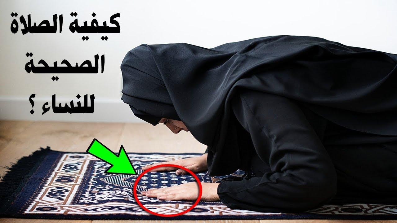كيفية الصلاة الصحيحة للنساء ونحن عنها غافلون Youtube