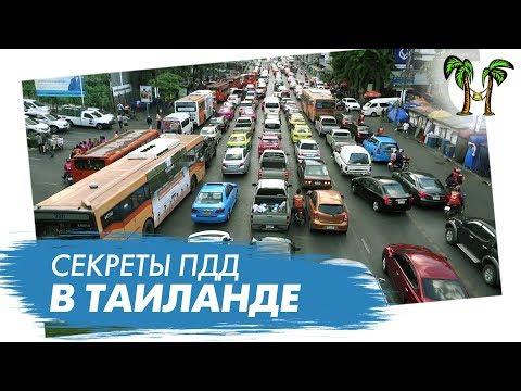 Правила Дорожного Движения в Таиланде. Транспорт на Пхукете.