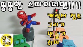 스파이더맨!! 점토~ 만들기~ 그리기~ 취미~ 거미~ …