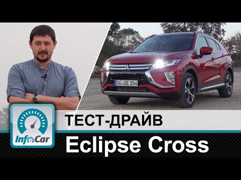 Mitsubishi Eclipse Cross тест драйв Эклипс Кросс от InfoCar.ua