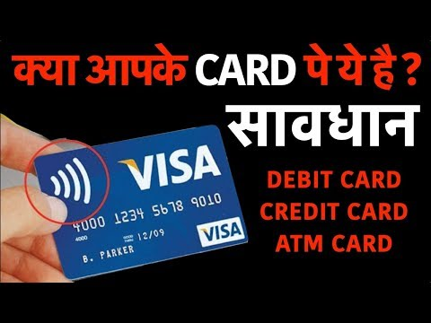 WiFi Debit & WiFi Credit Cards | सावधान ATM Card Users !!