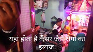 Baba jotram dham nangli। बाबा  जोतराम धाम  नंगली।। जहां होते कैंसर जैसे रोग ठीक।