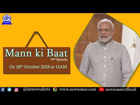 MANN KI BAAT - Full Episode 49