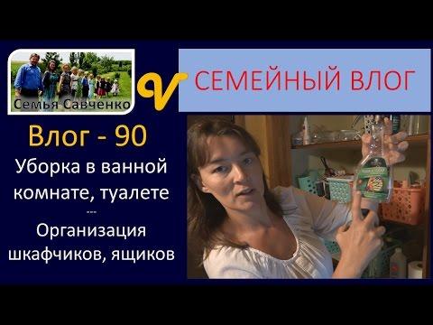 Влог многодетной мамы - Уборка в ванной, туалете, в шкафчиках.  Влог 90 многодетная семья Савченко
