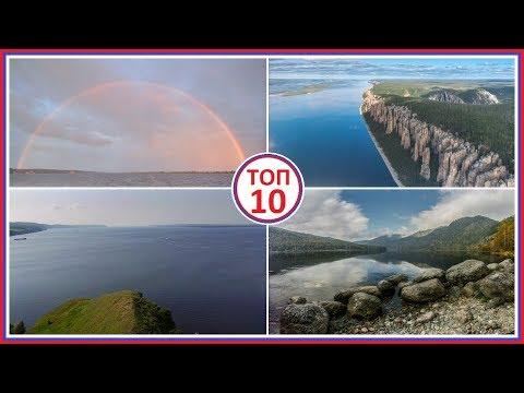 Топ 10 Крупнейшие реки России!