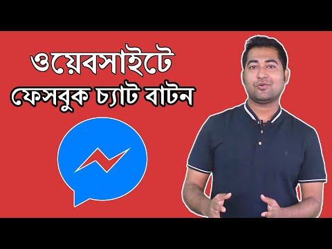 Facebook Messenger Box: How To Add Facebook Customer Chat To Your Website - ফেসবুক চ্যাট বাটন