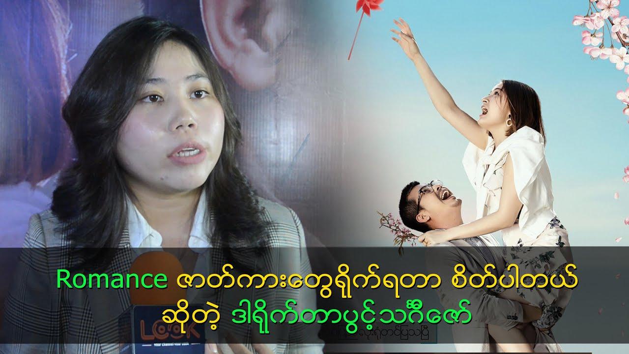 Pwint Theingi Zaw