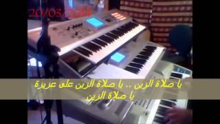 اغنيةالعمالقة يا صلاة الزين ..الشيخ زكريا احمد