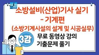 (무료 동영상 강의) 소방설비(산업)기사 실기 - 기계…