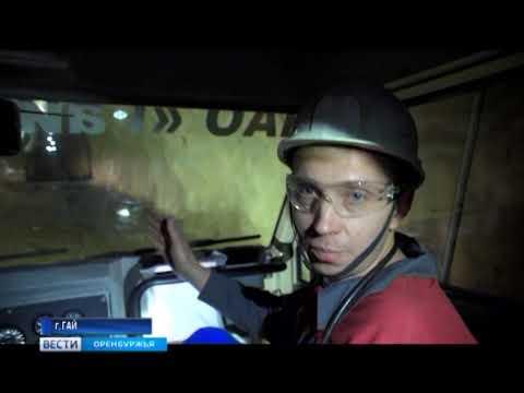 Как добывают и обогащают руду в гайском ГОКе