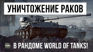 ОН ЗАШЕЛ В WORLD OF TANKS ЧТОБЫ УНИЧТОЖАТЬ РАКОВ!