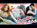 Shahid Khan Pashto Hd 4k Film Tamashben 1080p