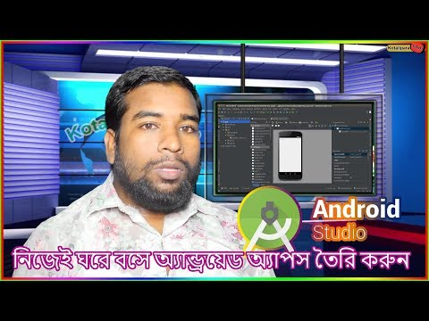 Android App Development For Beginners Android studio 3.0 Download Bangla  Tutorial thumbnail