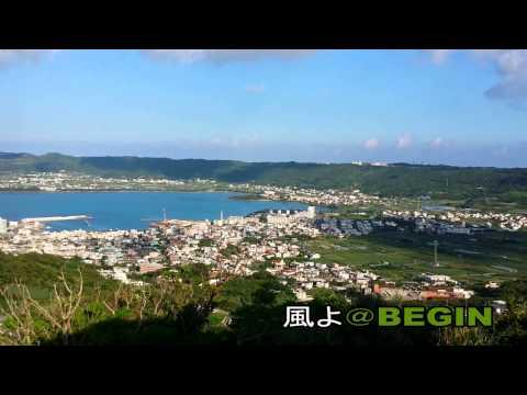 BEGIN大好きCLUB風よ沖縄風景