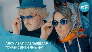 Алсу-Азат Фазлыевлар  - Очам синен янына
