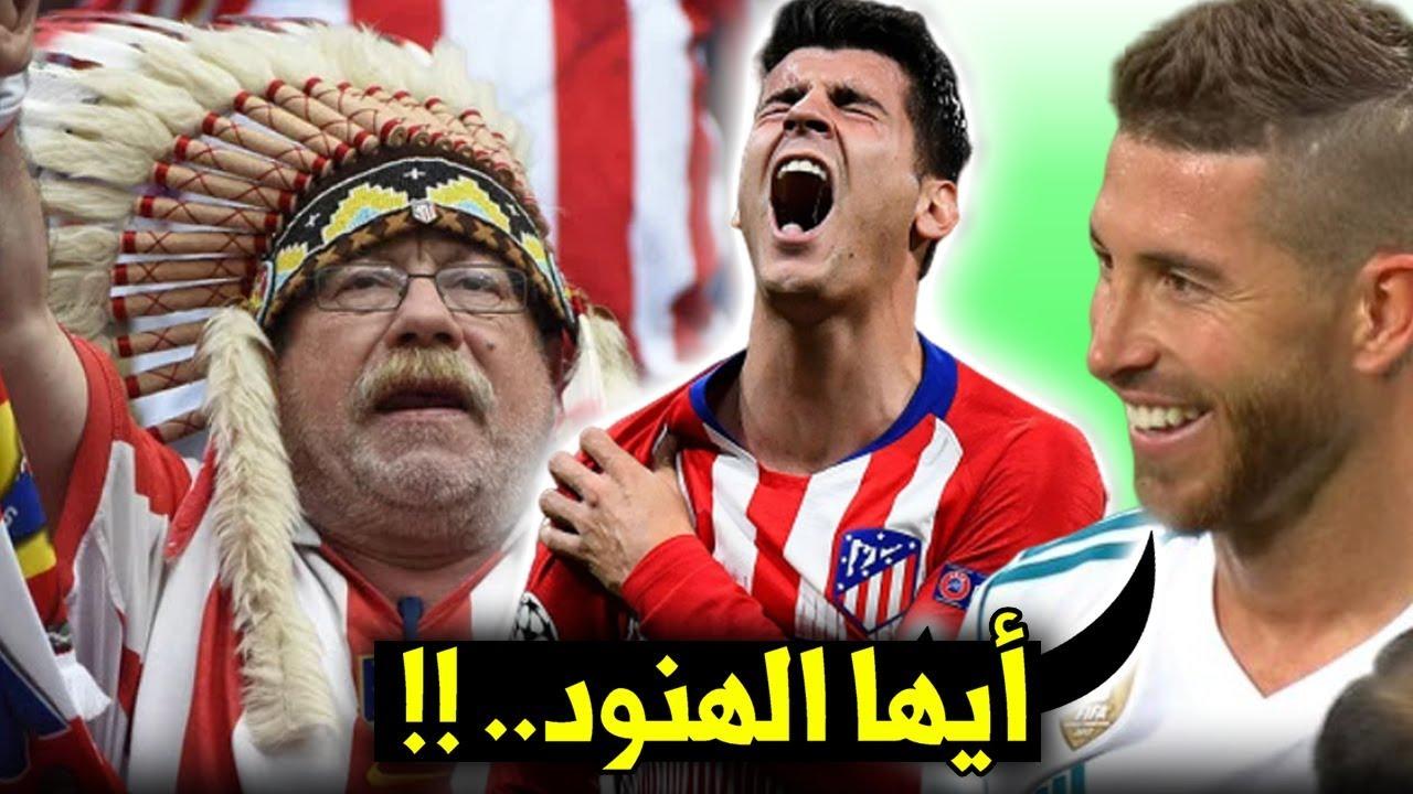 لماذا يلقّب أتلتيكو مدريد بالهنود الحمر ؟ وسر إنقسام جماهيره حوله؟