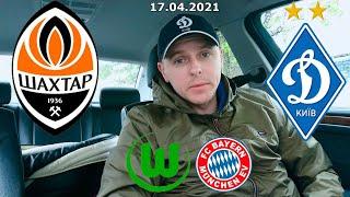 Шахтер - Динамо Киев. Вольфсбург - Бавария. Прогноз и ставка. 17.04.2022