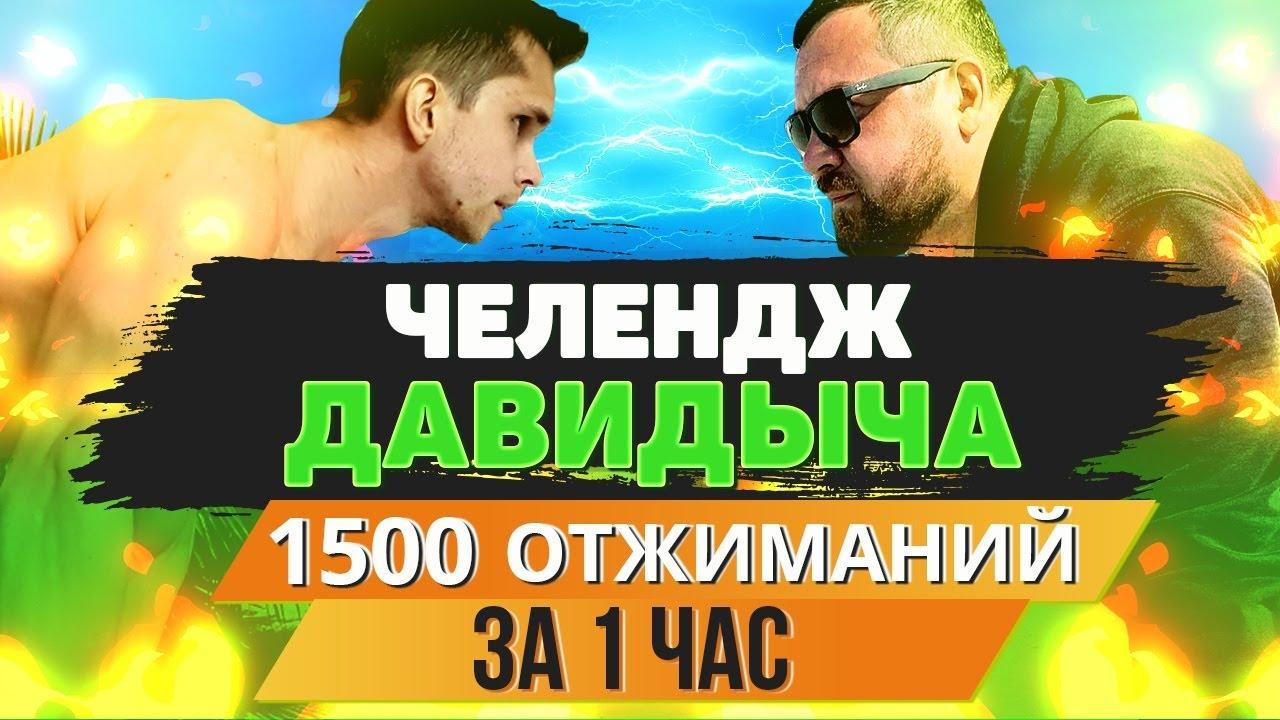 Эрик Давидыч - Выполнил 1500 отжиманий за час! ЛЕГКО! 3000 пресс 1200 приседаний #Вышибала