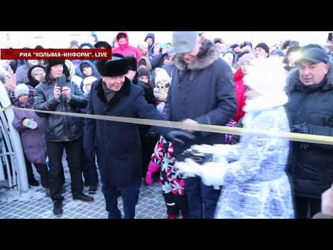 "В Магадане открыли парк ""Маяк"""
