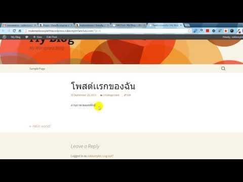 วิธีการสร้างเว็บไซต์ด้วย Wordpress Step 2 of 3