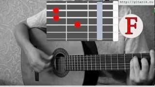 Дворовая - Тополя аккорды, разбор, как играть