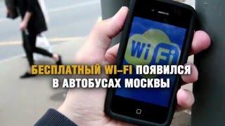 видео Бесплатный wifi в Москве: где найти и как подключиться?