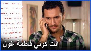 مصطفى يعاود الاتصال بفاطمة غول في الكوخ - مشاهد ما ذنب فاطمة غول