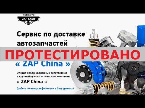 """Сервис """"ZAP China"""" с сайтов z-china.top и zapch.top реально выплатит вам 7150 рублей? Честный отзыв."""
