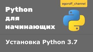 Урок 1 Установка Python 3.7 на Windows | Python 3.7 Install